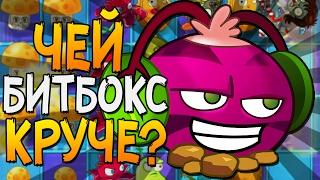 ЧЕЙ БИТБОКС КРУЧЕ?! ► Plants vs. Zombies 2 |8|