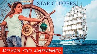 Круиз на самом роскошном круизном лайнере по карибам - Парусник Royal Clipper (Роял Клипер)