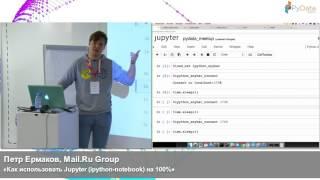 Как использовать Jupyter (ipython-notebook) на 100%   Технострим