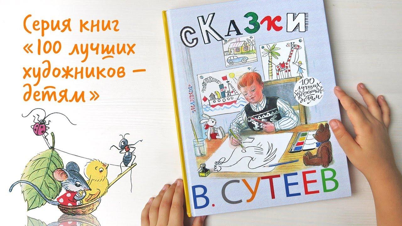 Серия «100 лучших художников детям».