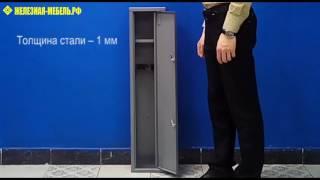 Железная-Мебель.рф - обзор сейфа оружейного ОШН-2
