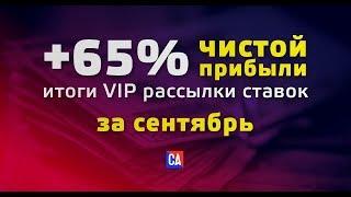 ЗАРАБОТОК НА СТАВКАХ | 65% ПРИБЫЛИ ЗА СЕНТЯБРЬ В VIP ГРУППЕ СПОРТ АНАЛИЗА