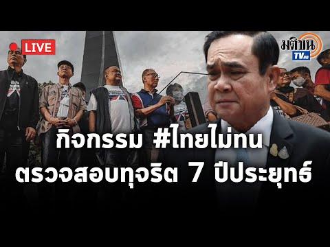 Live : กิจกรรม#ไทยไม่ทน ตรวจสอบทุจริต 7 ปีประยุทธ์ 5 มิถุนายน 2564