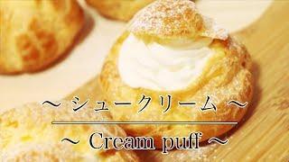 シュークリーム|NekonoME Cafe【ネコノメカフェ】さんのレシピ書き起こし