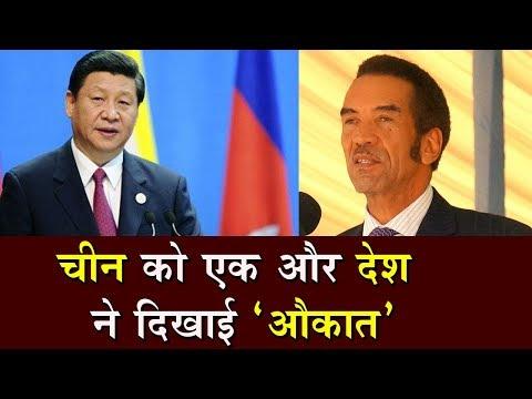 Japan के बाद Botswana ने China को हड़काया, कहा- हम तुम्हारे गुलाम नहीं !!