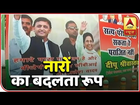 Here's How Slogans Changed After SP, BSP Alliance   ABP News