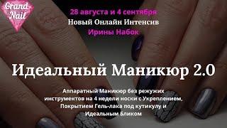 Новый Онлайн Интенсив Идеальный Маникюр 2.0 - Ирины Набок