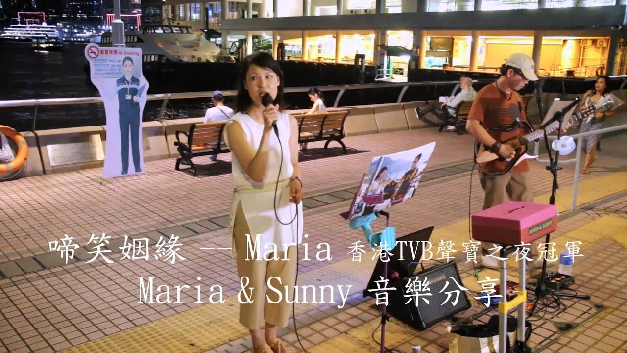 KTV歌詞字幕  - (1974年電視劇主題曲) 啼笑姻緣-- Maria 香港TVB聲寶之夜冠軍 -- Maria & Sunny 音樂分享