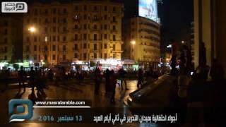 مصر العربية | أجواء احتفالية بميدان التحرير في ثاني أيام العيد