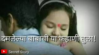 Damlelya Babachi kahani song (lyrics) | By Secret Story