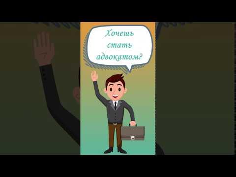 Экзамен на статус адвоката в 2019
