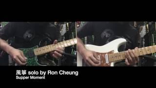 Supper Moment -風箏Guitar Solo