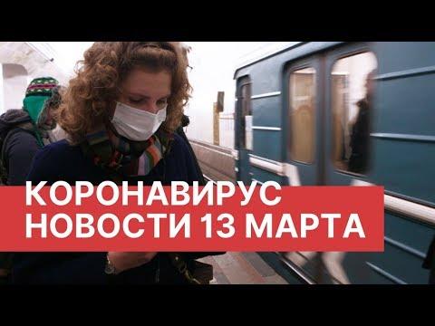 Коронавирус. Пандемия. Новости 13 марта (13.03.2020). Коронавирус в России и мире