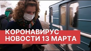 Коронавирус Пандемия Новости 13 марта 13 03 2020 Коронавирус в России и мире