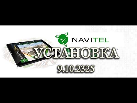 🚙 2019 Установка GPS📡  навигатора Навител Navitel. Как установить бесплатно. Installation С картами