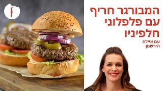 איילת הירשמן - המבורגר עם פלפלים ובצל