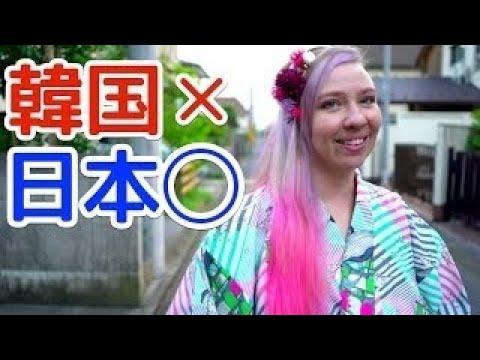 日本と韓国の大きな違い. 人気ユーチューバーが両国に住んで分かった日本の良さ(海外の反応)Bluenote