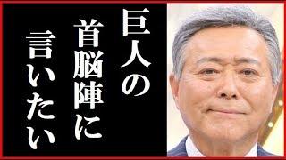長野久義の人的補償移籍について小倉智昭が衝撃の一言!巨人のオーナー...