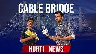 HURTI NEWS : CABLE BRIDGE | DUDE SERIOUSLY