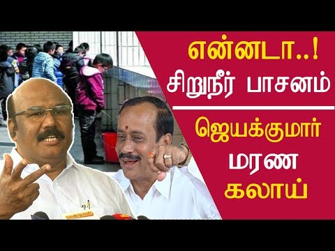 tamil news Bjp h raja wrong translation jayakumar slams h raja tamil news live, chennai news, redpix   h raja, h raja speech, bjp, h.raja, tamil news   With just less than a year left for the Lok Sabha elections, BJP national president Amit Shah visited Chennai on July 9 to tone up the party apparatus for facing the elections. H raja who was translating amit shah speech made a wrong calculation for micro irrigation which went on viral in social media. Today admk minister jayakumar responded to h raja wrong translation saying that h raja was wrongly translated amit shah opinion on tamil nadu too.  h raja, h raja speech, bjp, h.raja, tamil news,h raja wrong translation, jayakumar Slam h raja, jayakumar h raja , jayakumar,   More tamil news tamil news today latest tamil news kollywood news kollywood tamil news Please Subscribe to red pix 24x7 https://goo.gl/bzRyDm  #tamilnewslive sun tv news sun news live sun news