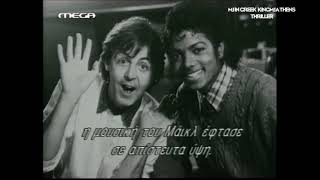 Michael Jackson THRILLER Compilation  Footage