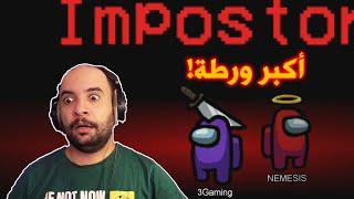 القيم اللي تورطت فيه 😰 .. !! ( مع اليوتيوبرز ) | Among Us