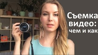 На что снимать видео / Моя новая камера и ноутбук