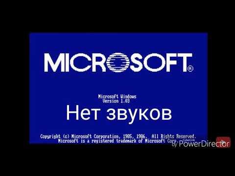 Все звуки запуска и завершения работы Windows