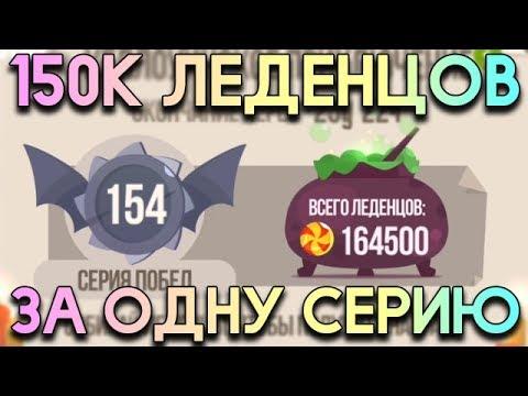 150 000 ЛЕДЕНЦОВ ЗА ОДНУ СЕРИЮ ДЛЯ ХЕЛЛОУИНСКОГО ПРИКЛЮЧЕНИЯ! - CATS: Crash Arena Turbo Stars