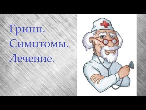Грипп. Симптомы. Лечение от гриппа