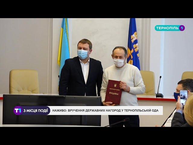 НАЖИВО   Вручення державних нагород у Тернопільській ОДА