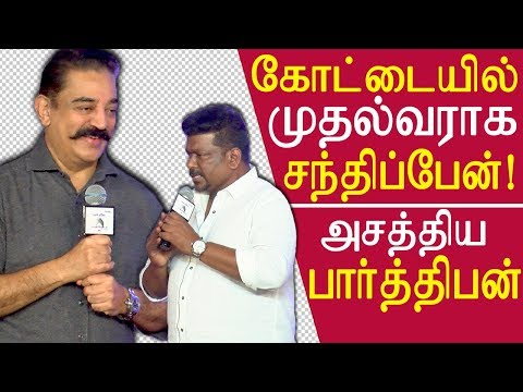 Kamal, kamal hassan parthiban on CM kalam first signature kamal hassan latest news tamil news live