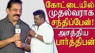 Kamal, kamal hassan parthiban on CM kalam first signature kamal hassan latest news tamil news live