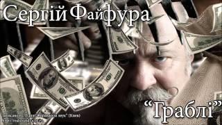"""Сергій Файфура - """"Граблі"""" (Official)"""