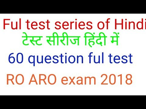Hindi ful test 60 question series for Ro ARO exam 2018//hindi test series for Ro ARO exam 2018