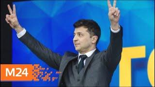 """Смотреть видео """"Прямо и сейчас"""": 73% – исторический рекорд Зеленского - Москва 24 онлайн"""