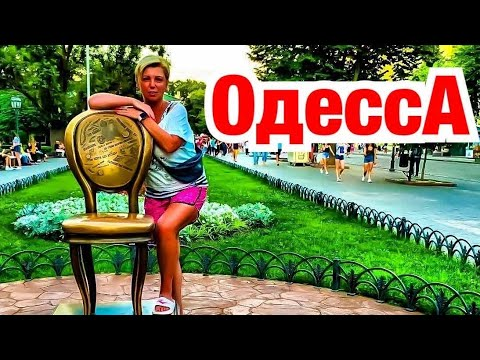 Одесса 2020. Где мы арендовали жилье? Отдых в Одессе 2020