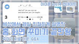 ios14 아이폰 홈 화면 꾸미기