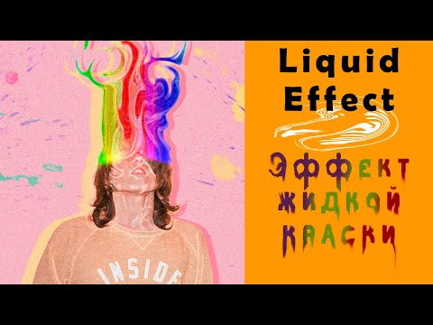 Liquid Effect\Эффект жидкой краски в фотошопе. 📷Photoshop урок.