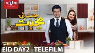 Chatpati Mohabbat | TeleFilm | Eid Special | TV One | 27 June 2017