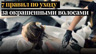 7 правил по уходу за окрашенными волосами Арт колор студия WOOW
