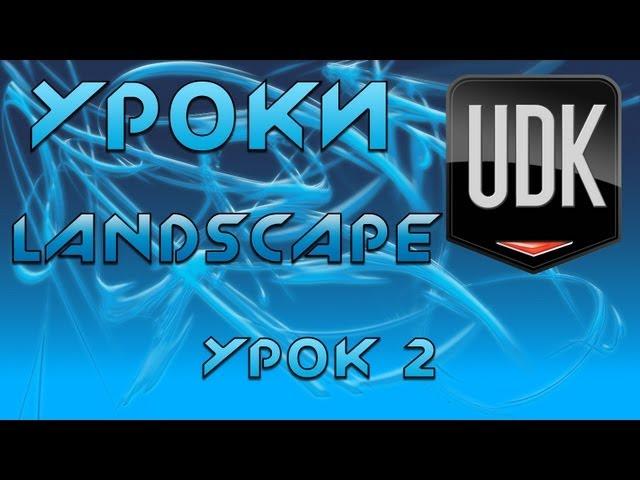 UDK Урок 2 [Landscape]