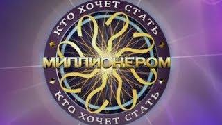 Кто хочет стать миллионером? (26.05.2017) Руслан Бурмистров, Диана Яцевич