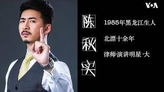 专访陈秋实:如果因为说话被枪毙,我也无怨无悔