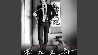 松永天馬 - 身体と歌だけの関係