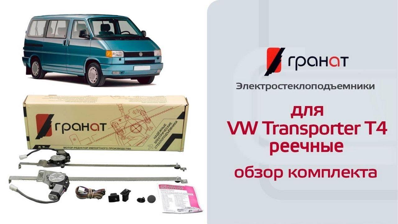 Транспортер реечный фольксваген транспортер купить новый в москве пассажирский