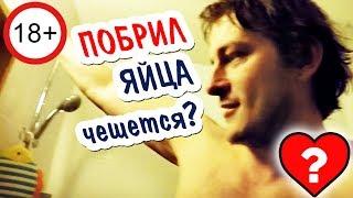 как сделать мужскую интимную стрижку в домашних условиях