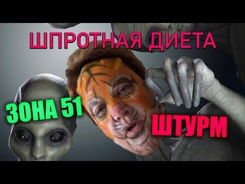 МАМА ОТЛИЧНИКА ШТУРМУЕТ ЗОНУ 51