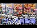 24時間買える!アニメグッズ自販機やってみた の動画、YouTube動画。