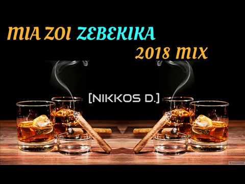 NIKKOS D. - ZEIBEKIKO MIX 2018 [MIA ZOI ZEBEKIKA // PAME GERA]   Ελληνικά Ζεϊμπέκικα 2018